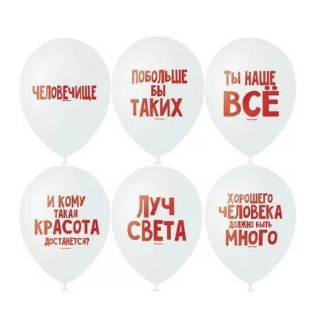 """Воздушный шары белые """"хвалебные"""" 30 см - фото 4728"""