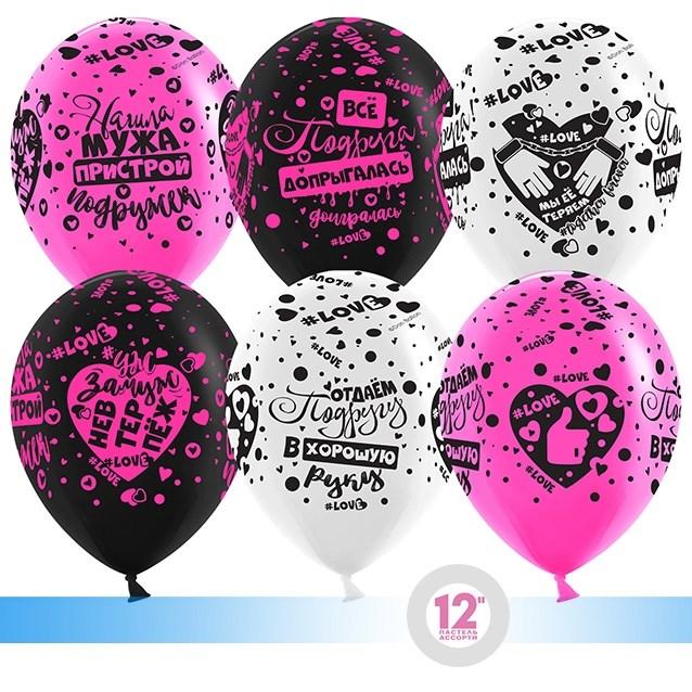 Воздушные шары на девичник - фото 5028