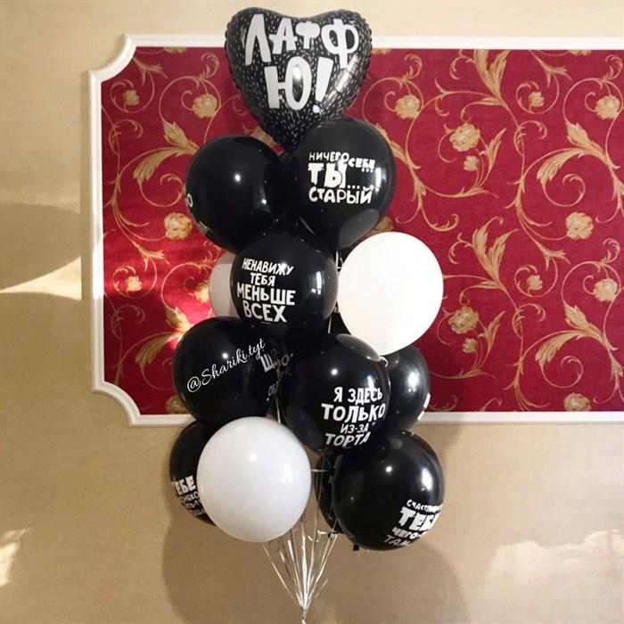 Набор воздушных шариков для поздравления с юмором - фото 5064