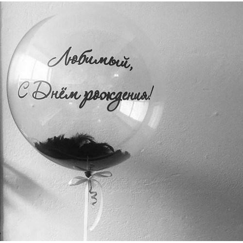 Воздушный шар bubble 46см - фото 5287