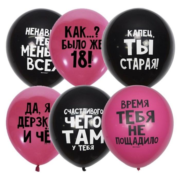 """Воздушные шарики оскорбительные """"Для нее С Днем Рождения"""" - фото 5296"""