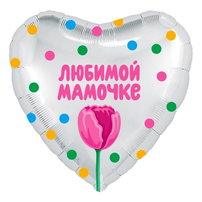 """Воздушный шар Сердце для мамы """"Любимой мамочке"""" (Тюльпан) - фото 5374"""
