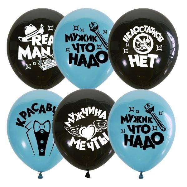 """Воздушные шарики  """"Для настоящего мужчины """" - фото 5533"""