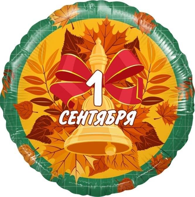 Воздушный шар Круг на 1 сентября (Колокольчик и листья) - фото 5615