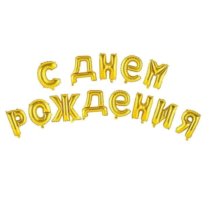 """Гирлянда из фольгированных букв """"С Днём Рождения"""" золото - фото 5639"""
