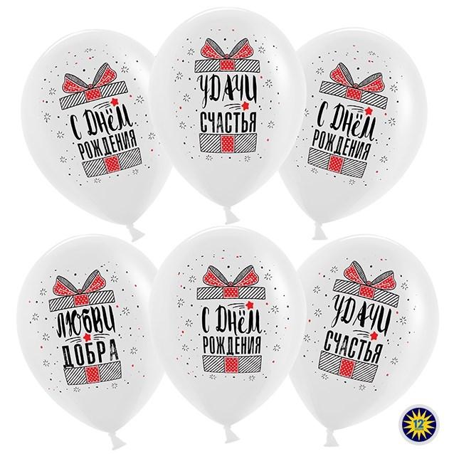 Воздушные шарики подарок с Днем Рождения - фото 5884