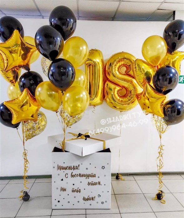 Набор воздушных шаров с коробкой сюрприз и цифрами - фото 6115