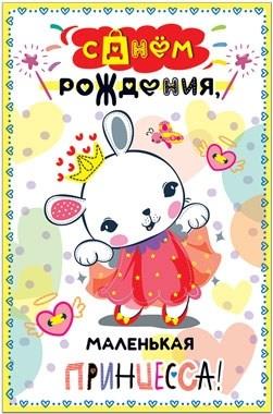 """Открытка на день рождения """"Маленькая Принцесса"""" - фото 6282"""