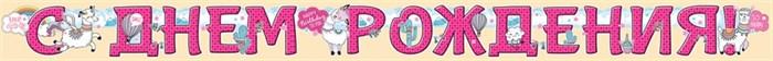 Гирлянда С Днем Рождения! (милые ламы), Розовый, 200 см - фото 6403