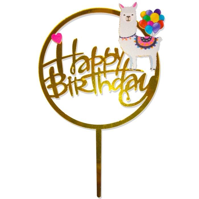 Топпер в торт, Happy Birthday (лама и шарики) - фото 6517