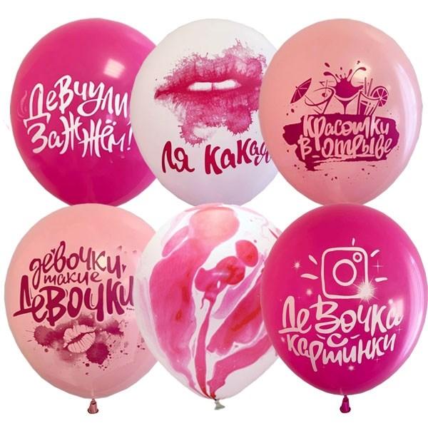 """Воздушные шарики """"Девочки такие девочки"""" - фото 6585"""