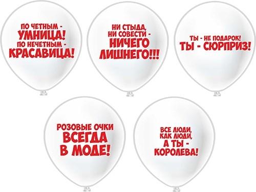 """Воздушный шары белые """"Комплименты"""" - фото 6591"""