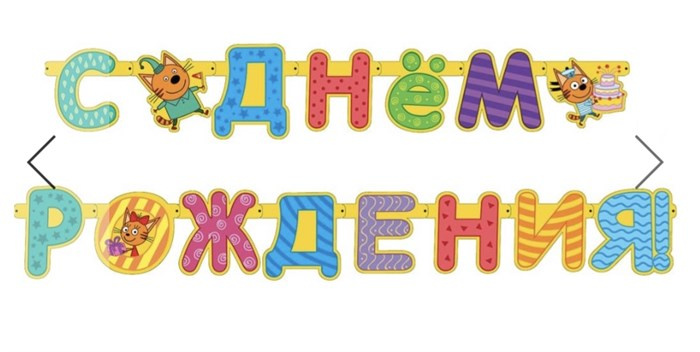Гирлянда - буквы С днем рождения «Три кота» - фото 6901