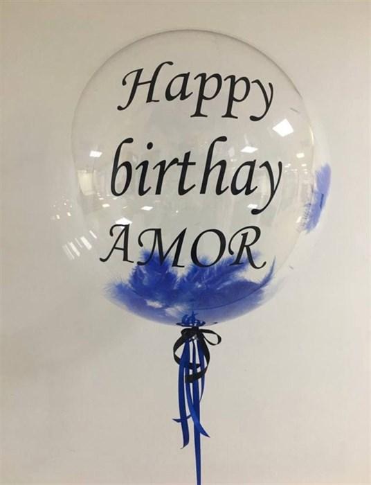 Баблс на день рождения с синими перьями и надписью - фото 7522