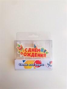 """Свеча """"С днем Рождения"""" котенок и подарки"""