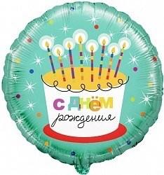 """Воздушный шар Круг 46см с надписью """"С Днем рождения"""" (торт)"""