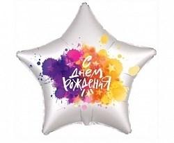 """Фольгированный воздушный шар """"Звезда с днем рождения"""" 46 см"""