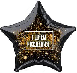 Воздушный шар звезда С днем рождения (Хлопушка)