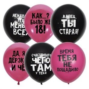 """Воздушные шарики оскорбительные """"Для нее С Днем Рождения"""""""