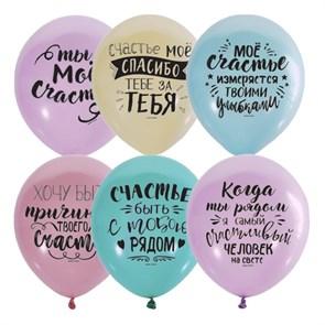 """Воздушные шары """"Ты мое счастье"""" 30см"""