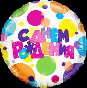 """Воздушный шар Круг 46см с надписью """"С Днем рождения"""" (разноцветные точки)"""