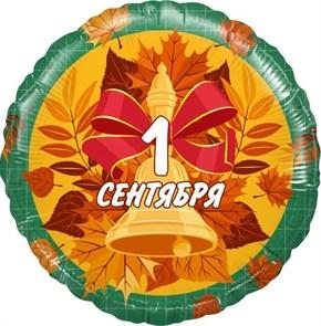 Воздушный шар Круг на 1 сентября (Колокольчик и листья)