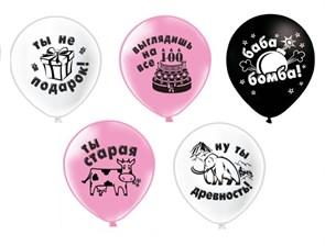 Воздушные шарики оскорбительные для девушки.