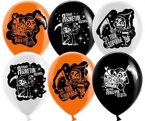 """Воздушный шарик 30 см на Хэллоуин """"Поздравление с Хэллоуиным"""""""