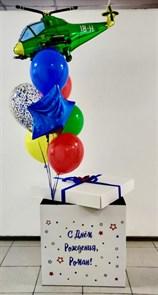 """Коробка сюрприз с шарами для мальчиков """"Вертолет"""""""