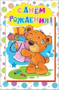 """Открытка на день рождения """"Медвежонок с подарком"""""""