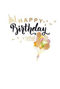 """Открытка на день рождения """"Happy Birthday Тебя!"""" (шарики)"""