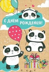"""Открытка С Днем Рождения! """"Панды с шариками"""""""