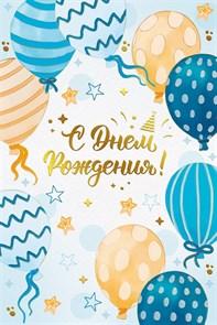 Открытка С Днем Рождения! (шарики)