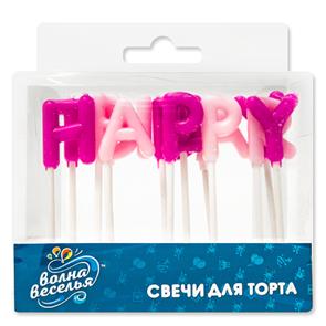 Свечи Буквы С Днем Рождения! (Розовый микс)
