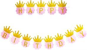 Гирлянда Happy Birthday, Золотые короны (Розовый) 180 см
