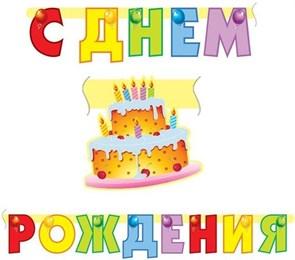 """Гирлянда - буквы """"С днем рождения"""", Торт, 210 см"""