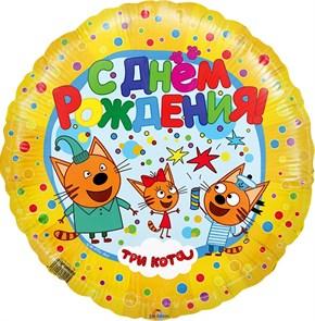 Воздушный шар Три кота С Днем Рождения
