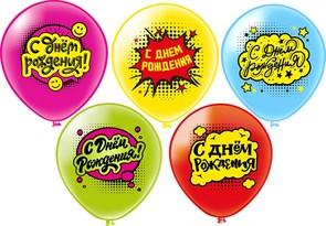 """Воздушный шары с днем рождения """"Комиксы"""""""