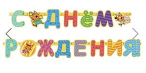 Гирлянда - буквы С днем рождения «Три кота»
