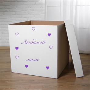 """Пустая коробка для шаров """"Любимой маме"""""""