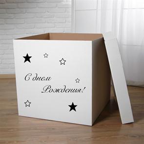 """Подарочная коробка с надписью """"С днем Рождения"""" 70 см"""