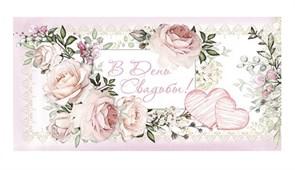 Конверт для денег «В день свадьбы»