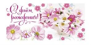 Конверт для денег цветочки  «С днём рождения»