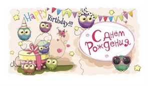 Конверт для денег на день рождения  «Happy birthday»