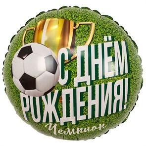 Воздушный шар круг «С днём рождения, чемпион!»