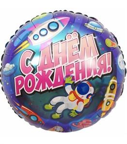 Воздушный шар круг С днём рождения «Космос»
