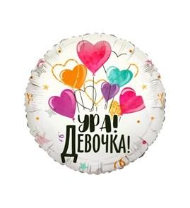 Воздушный шар Круг с надписью «Ура. Девочка»