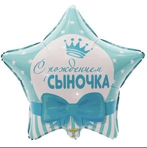 Фольгированный воздушный шар звезда «С рождением сыночка»