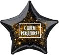 Воздушный шар звезда С днем рождения (Хлопушка) - фото 5112