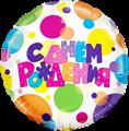 """Воздушный шар Круг с надписью """"С Днем рождения"""" (точки) - фото 5550"""